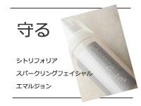 シトリフォリア基礎化粧品 スパークリングフェイシャルエマルジョン