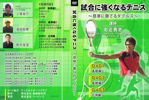 試合に強くなるテニス〜簡単に勝てるダブルス〜