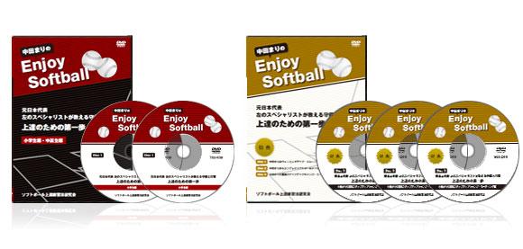 中田まりのEnjoy Softball(エンジョイ・ソフトボール)