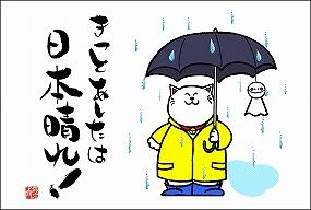 【サンキューレター用ポストカード10枚組】6月用