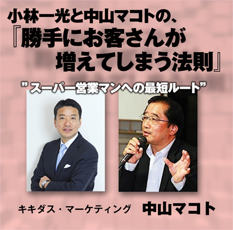 日本最高峰営業マンが教える、「勝手にお客さんが増えてしまうノウハウと体質づくり。