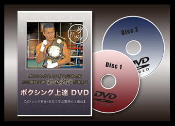 【ボクシング革命・自宅で学ぶ驚異の上達法】ボクシング史上に残る伝説の男・元三階級王者「前田宏行」が教えるボクシング上達DVD