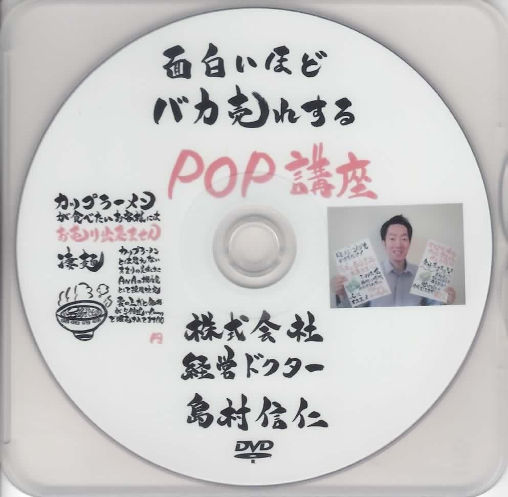 面白いほどバカ売れするPOP講座DVD