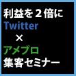 『ツイッター×アメブロ』実践集客DVD
