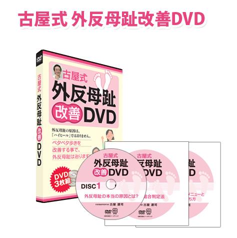 『古屋式・外反母趾改善DVD』