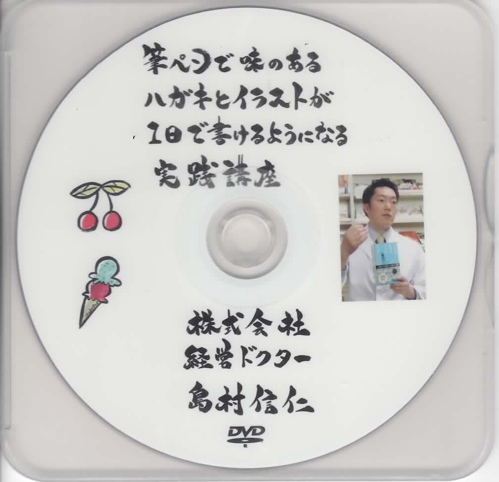 味のあるハガキやイラストが1日で書けるようになる実践講座DVD