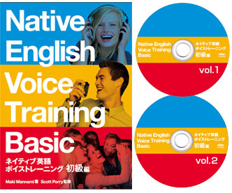 Maki式・ネイティブ英語ボイストレーニング