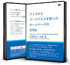 アメブロとワードプレスを使ったHPの活用法 DVD2枚組