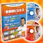 中小企業・店の新しい稼ぎ方!「会員制ビジネス」DVD