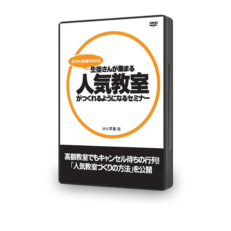 DVD+齊藤のメールコンサル3ヶ月パック