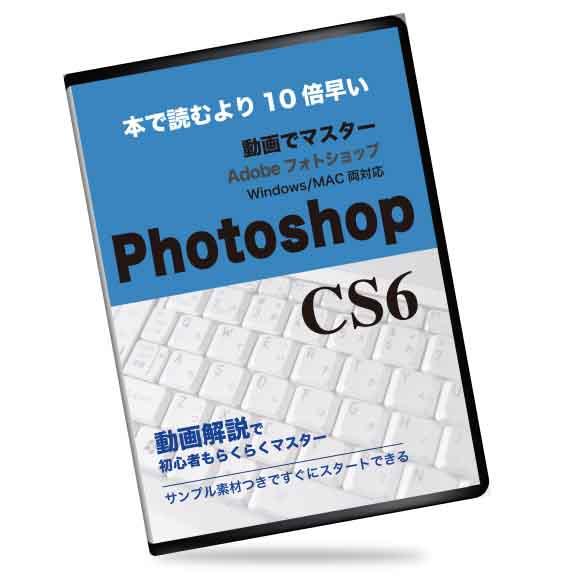 本より10倍分かる Adobe Photoshop  CS6チュートリアル動画講座