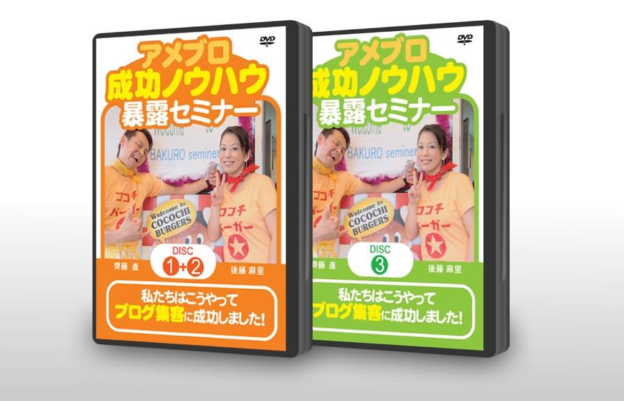アメブロ成功ノウハウ暴露セミナー 3枚組DVD