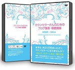 カウンセラーさんのためのブログ集客・基礎講座(DVD2枚組、送料無料)