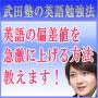 英語の偏差値を急激にあげる!武田式!奇跡の英語勉強法