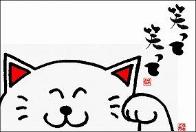 【サンキューレター用ポストカード10枚組】笑って笑って