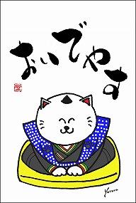 【サンキューレター用ポストカード10枚組】おいでやす