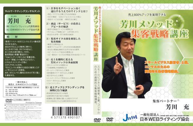 売上800%アップを実現できる芳川メソッド集客戦略講座