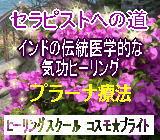 上野式生命素子プラーナ療法上級コース/1-4&パワーアップセット158000