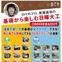 DIYのプロ黒瀧道信の基礎から楽しむ日曜大工DVD