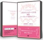 【音声セミナー付き】カウンセラー集客DVD3セット