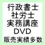 行政書士 実務 開業 DVD 講座 内容証明 郵便
