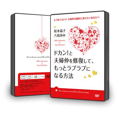 DVD「ドカン!と夫婦仲が結婚前よりもっとラブラブになる方法」