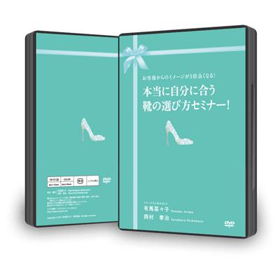 「お客様からのイメージが3倍良くなる!本当に自分に合う靴の選び方セミナー」DVD