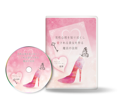 男性心理を知りつくし、愛される貴女を作っていく魔法の法則セミナーDND