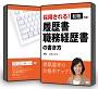採用される!転職活動 履歴書・職務経歴書の書き方DVD