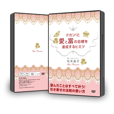 DVD「ドカン!と愛と富の目標を達成するヒミツ」