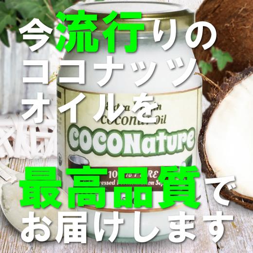 高純度エキストラバージンココナッツオイル COCONature 500ml