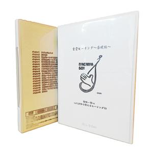 言霊ヒーリングDVD〜基礎編〜(モノクロ印刷・DVD送付)