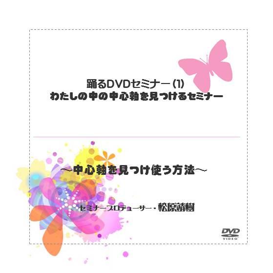 松原靖樹・強み発掘セミナー