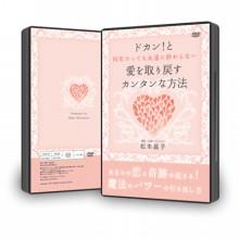 DVD「ドカン!と何年たっても永遠に終わらない愛を取り戻すカンタンな方法」