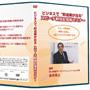 ◆ビジネスで即成果が出るスピーチ瞬間記憶術セミナーDVD