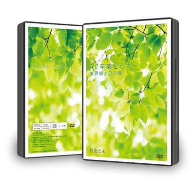 AC卒業セミナー 境界線と自分軸【DVD版】