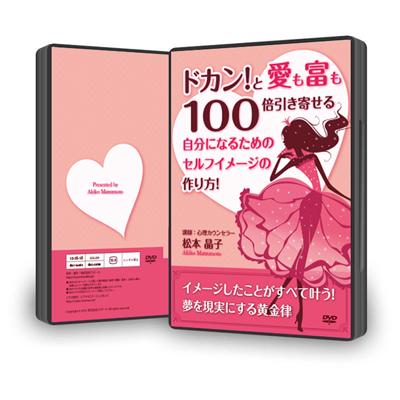 DVD「ドカン!と愛も富も100倍引き寄せる自分になるための、セルフイメージの作り方!」