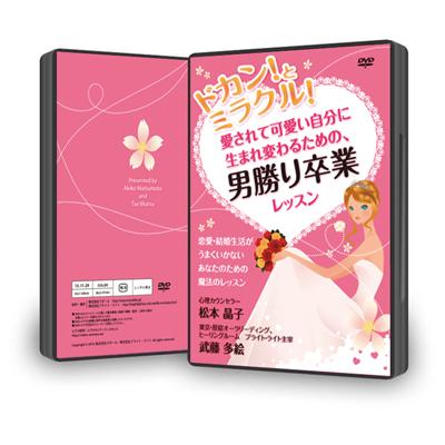 DVD「ドカンとミラクル!愛されて可愛い自分に生まれ変わるための、男勝り卒業レッスン」