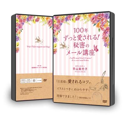「100年ずっと愛される!秘密のメール講座」2枚組DVD