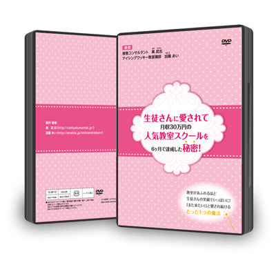 生徒さんに愛されて月収30万円の人気教室スクールを6ヶ月で達成した秘密DVD