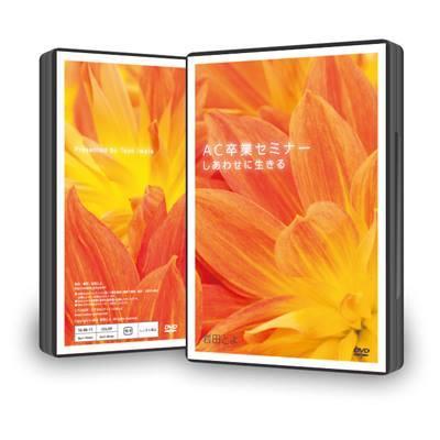 AC卒業セミナー しあわせに生きる【DVD版】