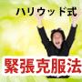 ハリウッド式 緊張克服プログラム【飛翔】 DVD2枚組+テキスト