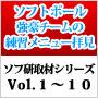 【Vol.1〜10】ソフトボール強豪チームの練習メニュー拝見!ソフ研「取材シリーズ」セット