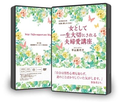 2枚組DVD「夫があなたを永遠に愛したくなる!女として一生大切にされる夫婦愛講座」