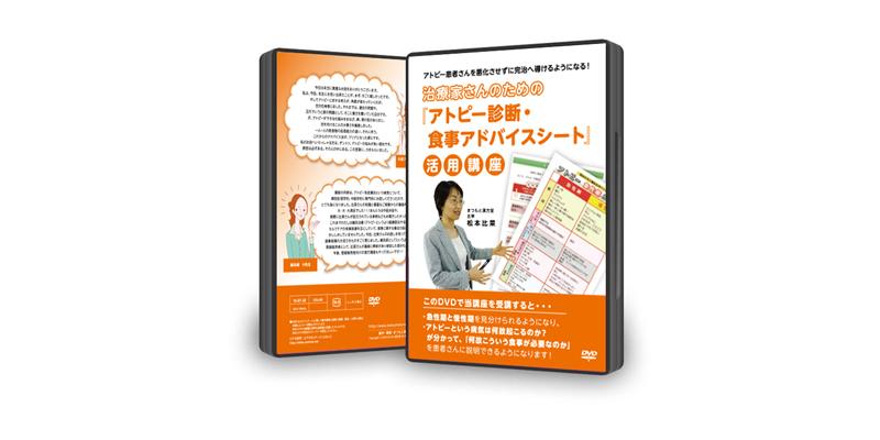 DVD「アトピー患者さんを悪化させずに完治へ導けるようになる! 治療家さんのための『アトピー診断・食事アドバイスシート』活用講座」