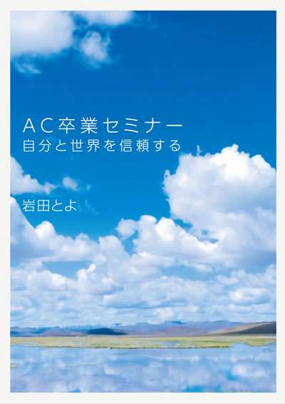 AC卒業セミナー 自分と世界を信頼する【動画配信版】