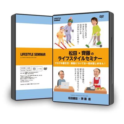 松田・齊藤のライフスタイルセミナーDVD(ブログの書き方や集客については一切お話しません!)