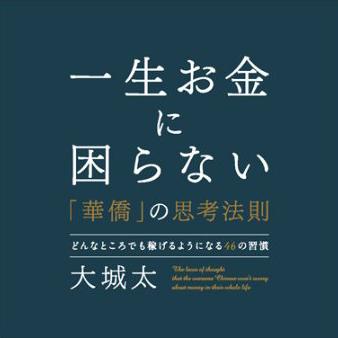 一生お金に困らない「華僑」の思考法則 単行本(ソフトカバー)大城 太 (著)