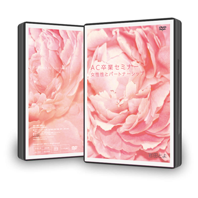 AC卒業セミナー 女性性とパートナーシップ【DVD版】