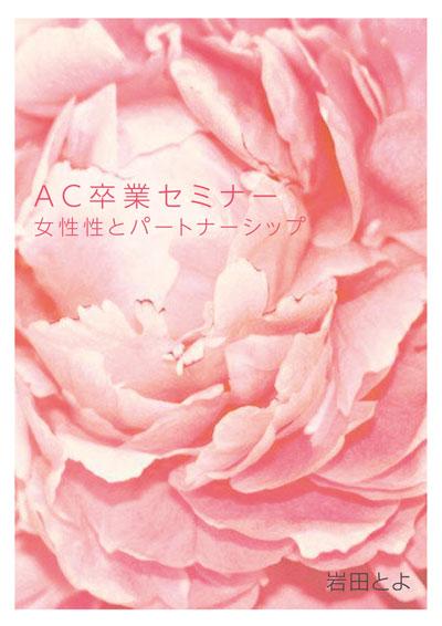 AC卒業セミナー 女性性とパートナーシップ 【動画配信版】